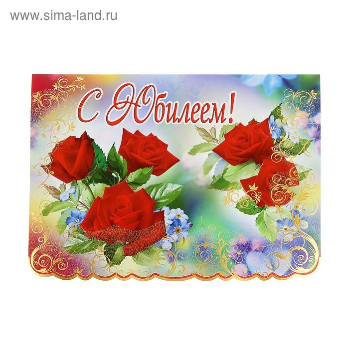 """Открытка объемная """"С Юбилеем!"""" красные розы, фольга"""