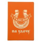 """Обложка для паспорта """"Талисман на удачу"""""""