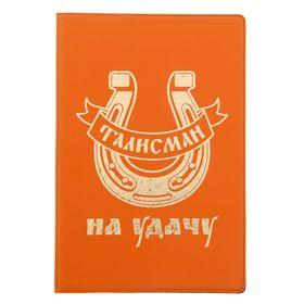 Обложка для паспорта 'Талисман на удачу' Ош