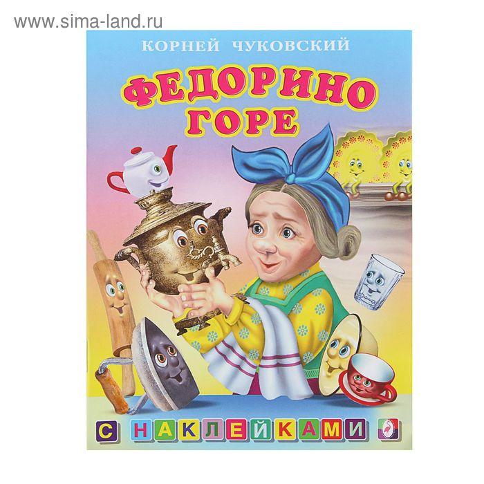 """Книжка с наклейками """"Федорино горе"""" Чуковский К."""