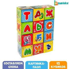 """Кубики """"Изучаем Алфавит"""" с оживающей картинкой, 12 элементов"""