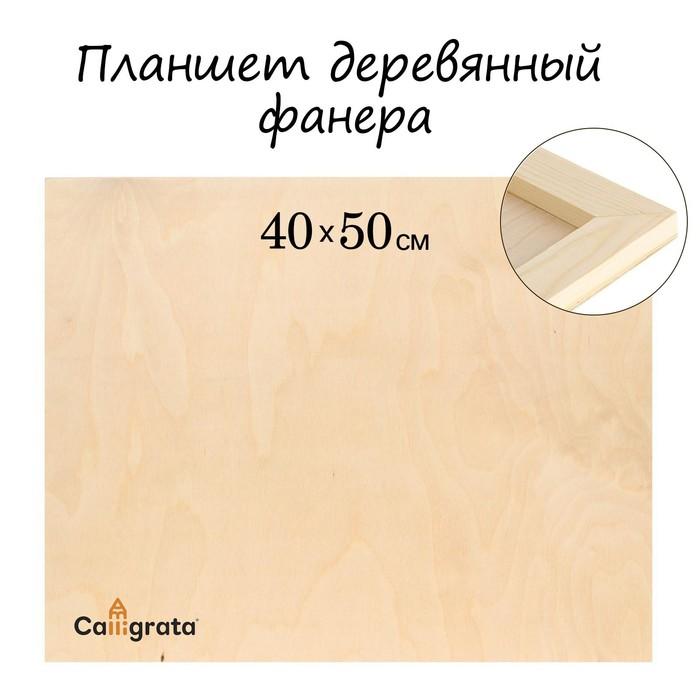 Планшет деревянный фанера 40*50*2 см