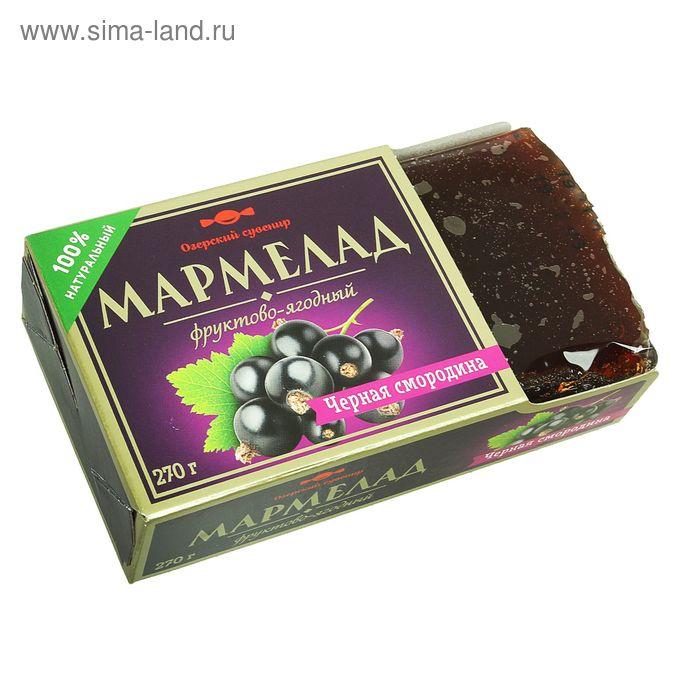 """Мармелад """"Озерский сувенир"""", фруктово-ягодный, чёрная смородина, 270 г"""