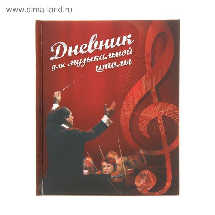"""Дневник для музыкальной школы """"Скрипичный ключ"""", твердая обложка, глянцевая ламинация"""