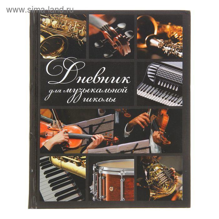 """Дневник для музыкальной школы """"Коллаж"""", твердая обложка, глянцевая ламинация"""