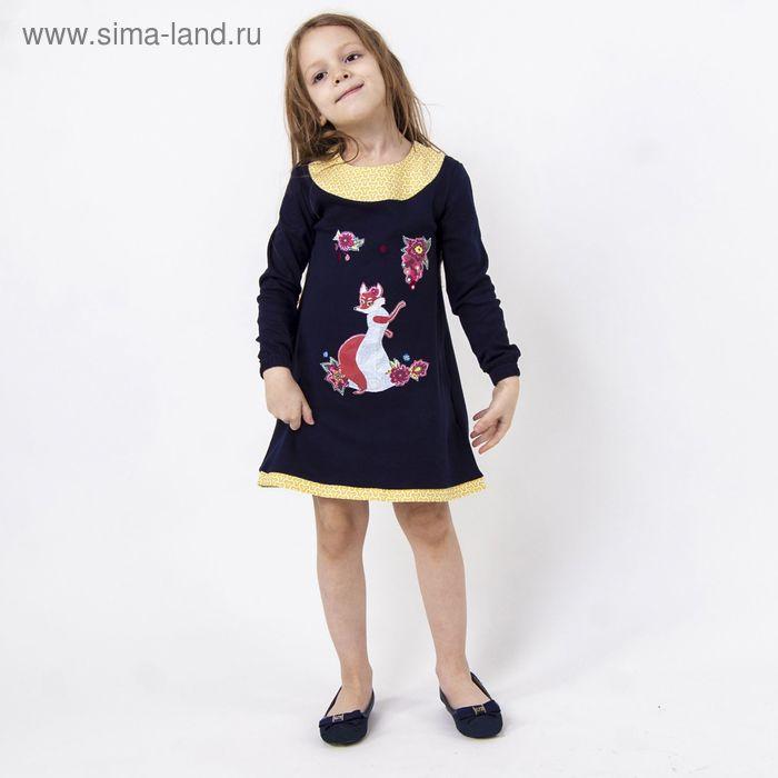 """Платье для девочки """"Лиса и виноград"""", рост 110 см, цвет синий (арт. 90115)"""