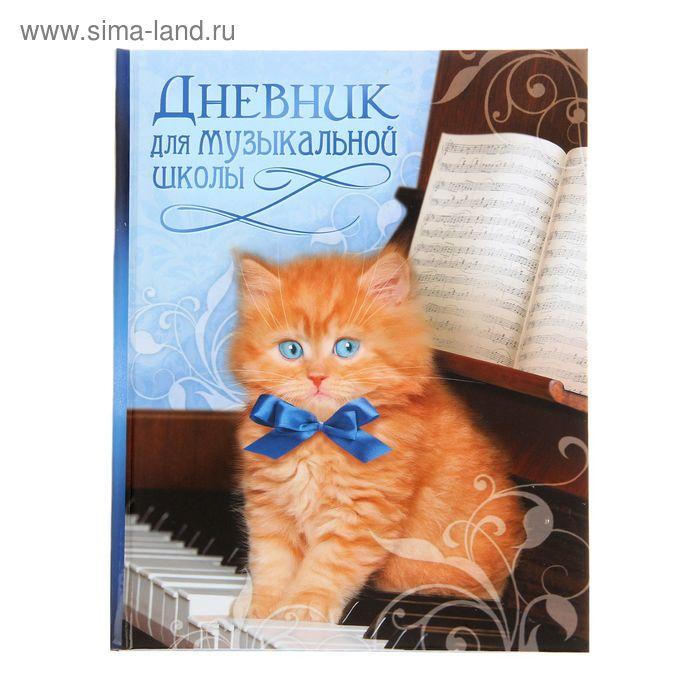 """Дневник для музыкальной школы """"Котёнок"""", твердая обложка, глянцевая ламинация"""