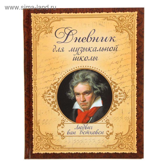 """Дневник для музыкальной школы """"Портрет Бетховен"""", твердая обложка, глянцевая ламинация"""
