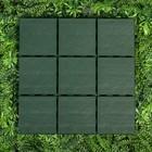 Плитка садовая, 30 х 30 см, пластик, набор 4 шт., зелёная