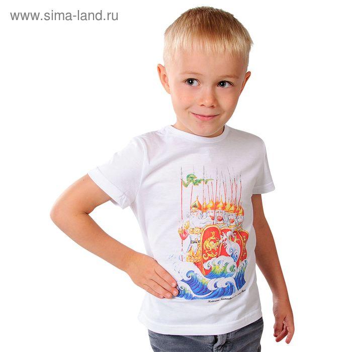 "Футболка для мальчика ""33 богатыря"", рост 122 см, цвет белый (арт. 100915)"