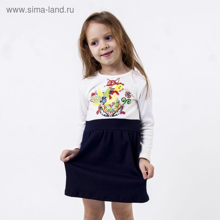 """Платье для девочки """"Лиса и петух"""", рост 98 см, цвет синий/бежевый (арт. 80914)"""