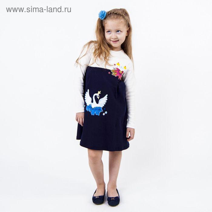"""Платье для девочки """"Царевна-Лебедь"""", рост 98 см, цвет синий (арт. 30814)"""