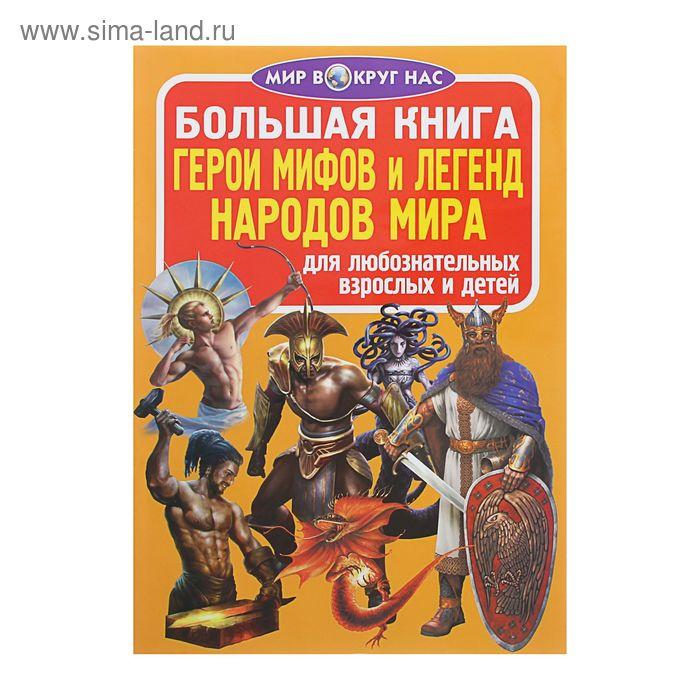 Большая книга «Герои мифов и легенд народов Мира»