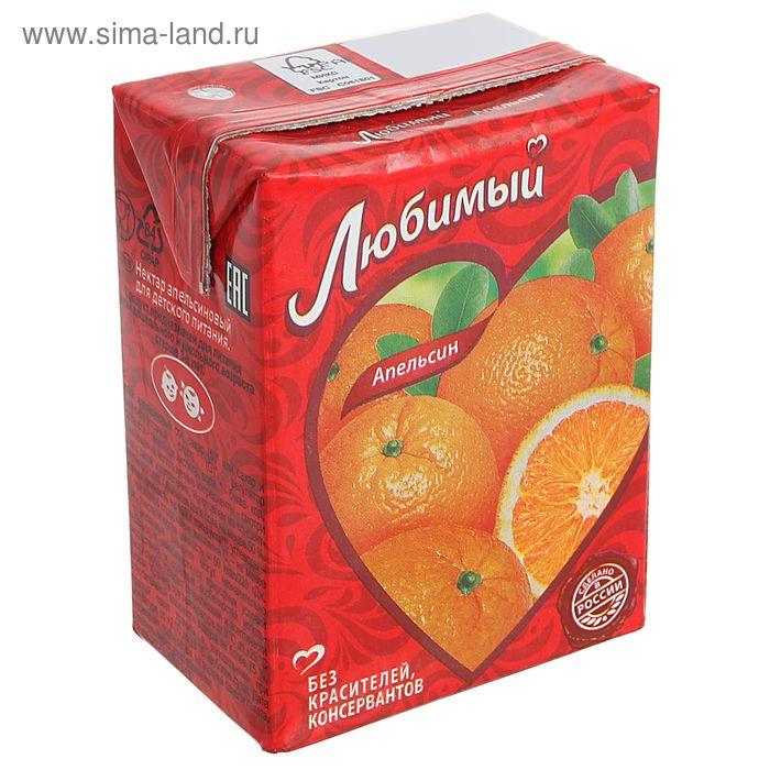 """Нектар """"Любимый"""", апельсин, 0,2 л"""