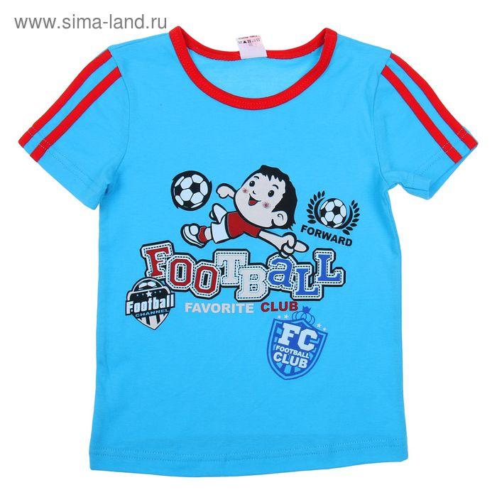 """Футболка для мальчика """"Форвард"""", рост 92-98 см (2), цвет бирюза Р107658_М"""