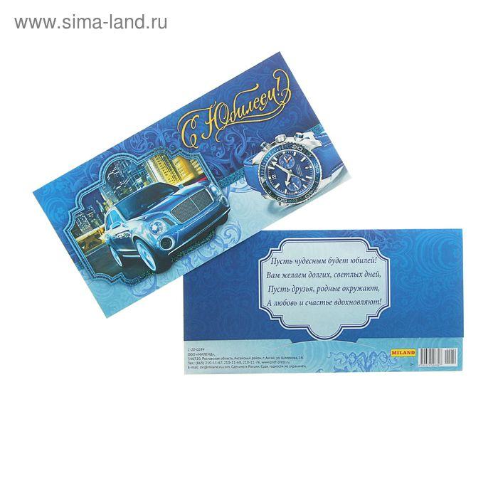 """Конверт для денег """"С юбилеем!"""" синий фон, часы и авто, блестки"""