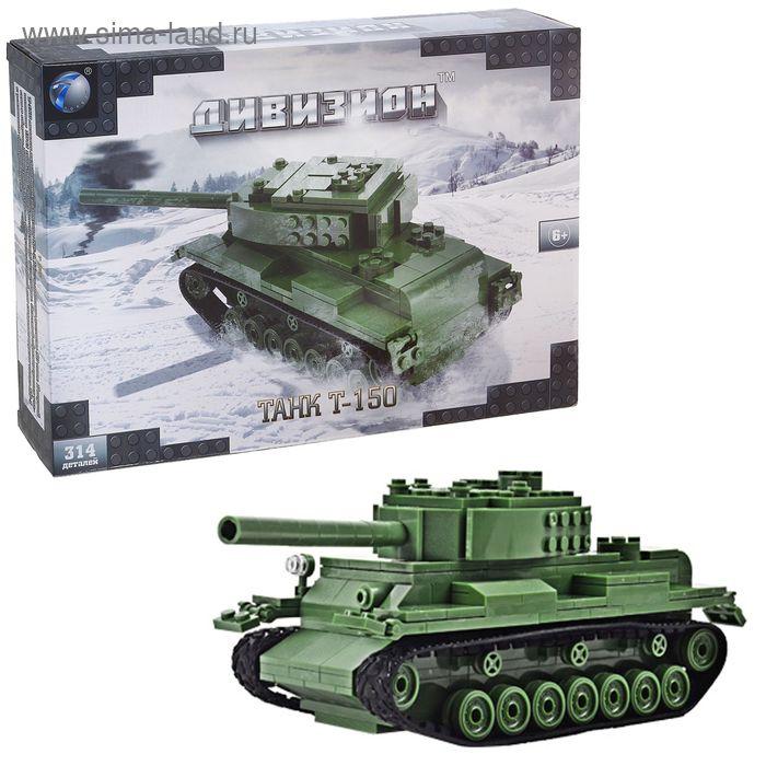 """Конструктор Дивизион """"Танк Т-150"""", 314 деталей"""