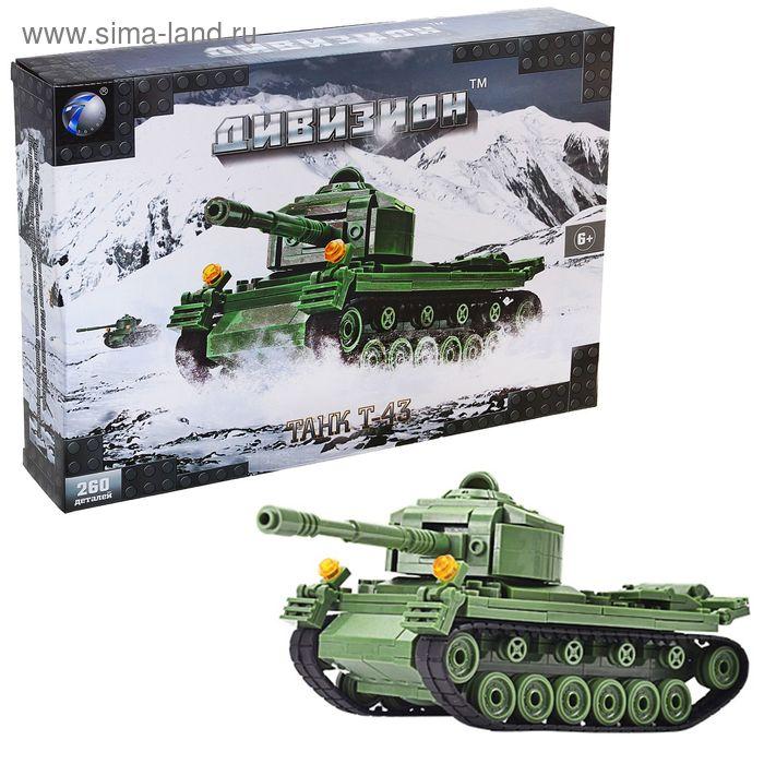 """Конструктор Дивизион """"Танк Т-43"""", 260 деталей"""