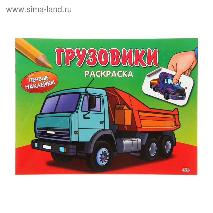 """Раскраска А5 Первые наклейки """"Грузовики"""""""