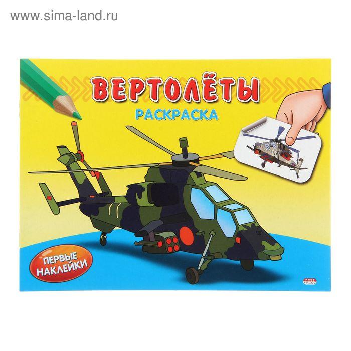 """Раскраска А5 Первые наклейки """"Вертолеты"""""""