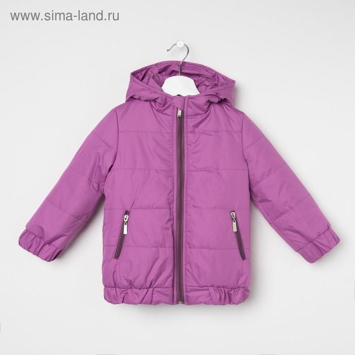 Куртка для девочки на резинке, рост 128 см, цвет сирень_КУД 03-26