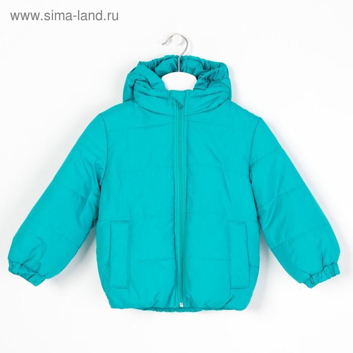 Куртка для девочки балон, рост 122 см, цвет бирюза_КУД 02-46