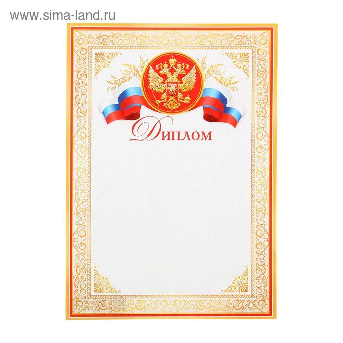 """Диплом """"Россия"""" триколор, герб"""
