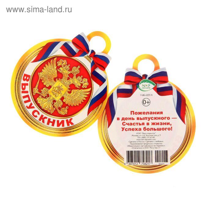 """Открытка-медаль """"Выпускник"""" блестки, триколор"""