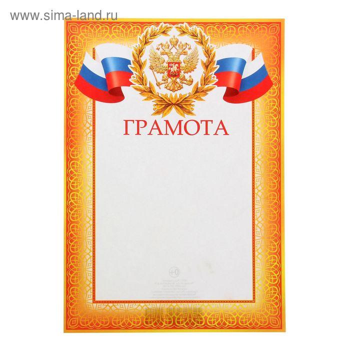 """Грамота """"Россия"""" желтая рамка"""
