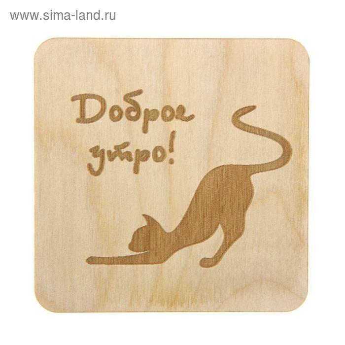 """Подставка под кружку, квадратная """"Доброе утро"""" кошка, печать"""