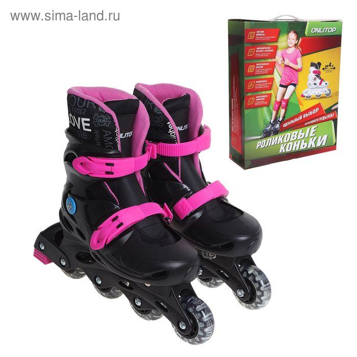 Роликовые коньки раздвижные, колеса PVC 64 mm, пластиковая рама, black/pink, р. 34-37