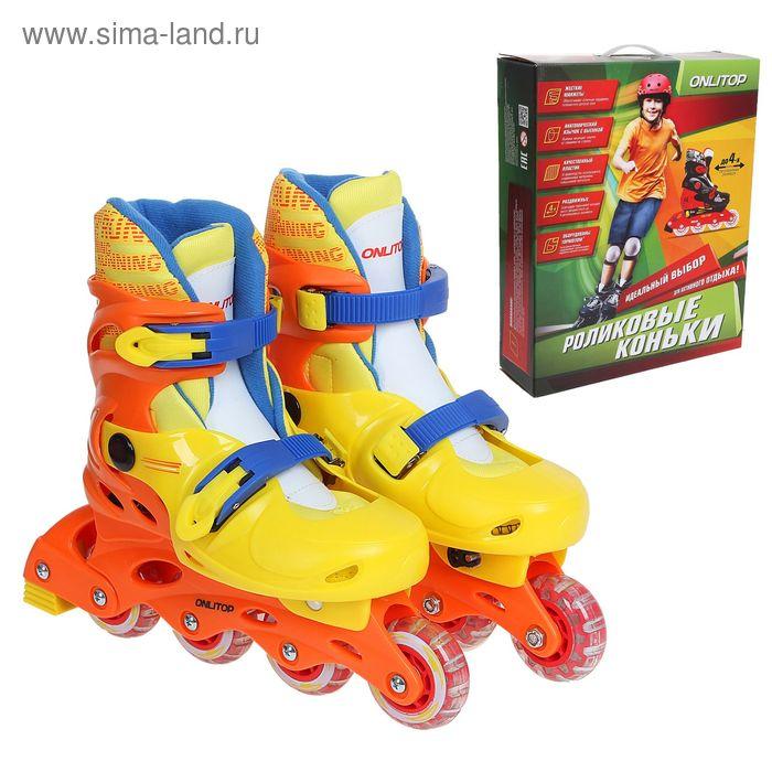 Роликовые коньки раздвижные, колеса PVC 64 mm, пластиковая рама, orange/yellow, р. 34-37