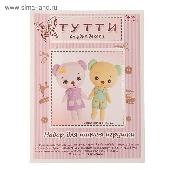 """Набор для шитья куклы """"Влюблённые мишки"""""""