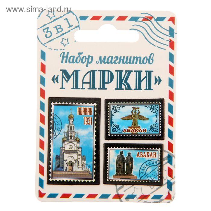 "Набор магнитов ""Абакан"" (3 шт.)"