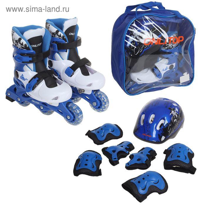 Набор Ролики раздвижные+Защита, пластиковая рама blue/black, р. 30-33