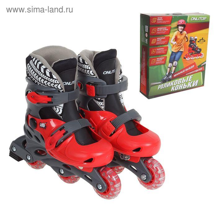 Роликовые коньки раздвижные, колеса PVC 64 mm, пластиковая рама, gray/red, р. 30-33