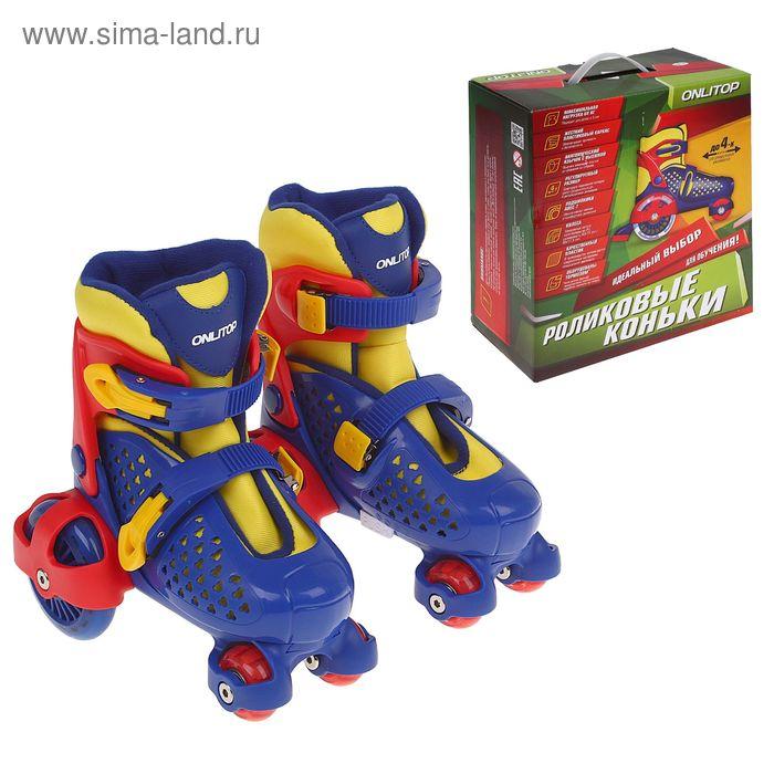Раздвижные роликовые коньки, ABEC-7, размер 30-33, цвет синий с жёлтым
