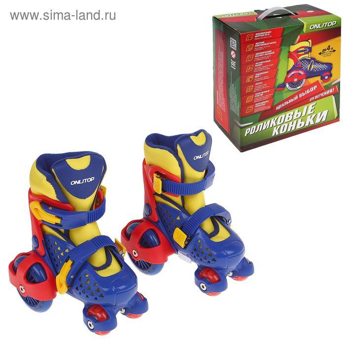 Раздвижные роликовые коньки, ABEC-7, размер 26-29, цвет синий с жёлтым