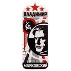 """Закладка магнитная """"Маяковский"""""""