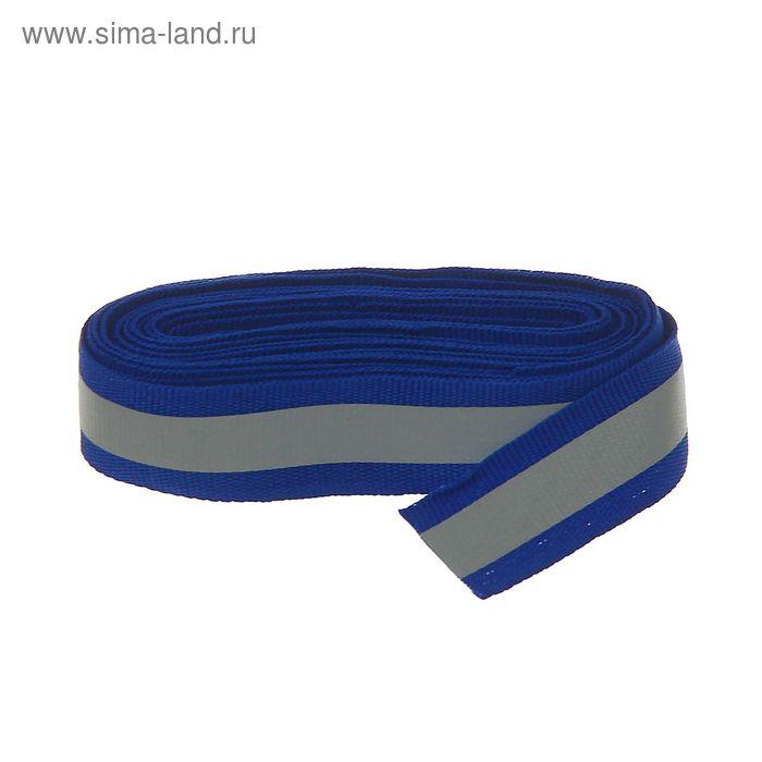 Лента со светоотражающей полосой, ширина-20мм, 5±1м, цвет синий