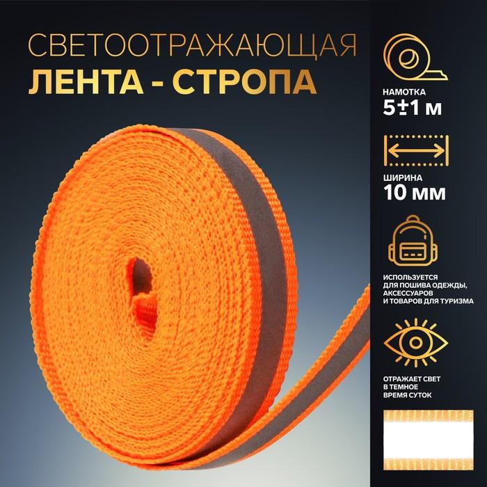 Лента со светоотражающей полосой, ширина-10мм, 5±1м, цвет оранжевый