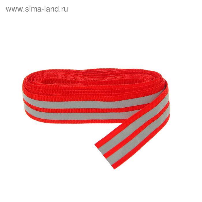 Лента с двумя светоотражающими полосами, ширина-20мм, 5±1м, цвет красный