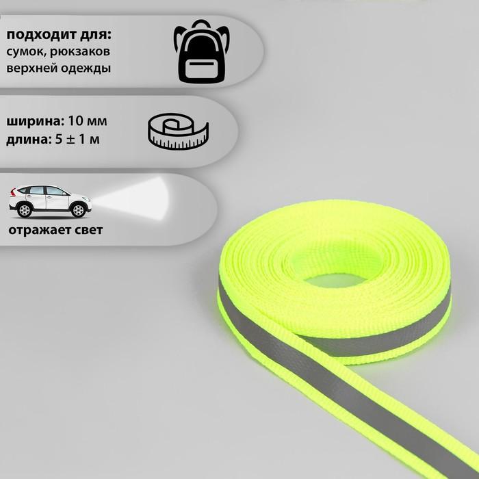 Лента со светоотражающей полосой, ширина-10мм, 5±1м, цвет салатовый