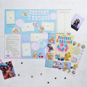 Плакат в папке 'Проводы в декрет' для вклейки фото и записи пожеланий будущей мамочке + наклейки Ош