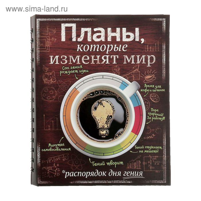 """Ежедневник на скрытой спирали """"Планы, которые изменят мир"""", твёрдая обложка, 120 листов"""