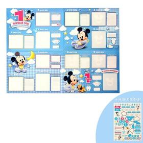"""Плакат в папке """"Первый год нашего малыша"""" с наклейками, Микки Маус, Дисней беби"""