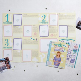Плакат будущей мамочки в папке 'Мы ждём тебя малыш' для вклейки фото и записей на каждый месяц + наклейки Ош