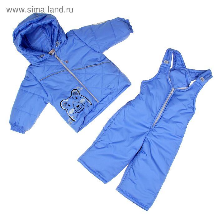 Комплект ясельный (куртка+полукомбинезон), рост 80 см, цвет синий 468П