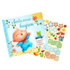 """Первая книга малыша """"Любимый внучок"""" для фотографий и записи первых достижений"""