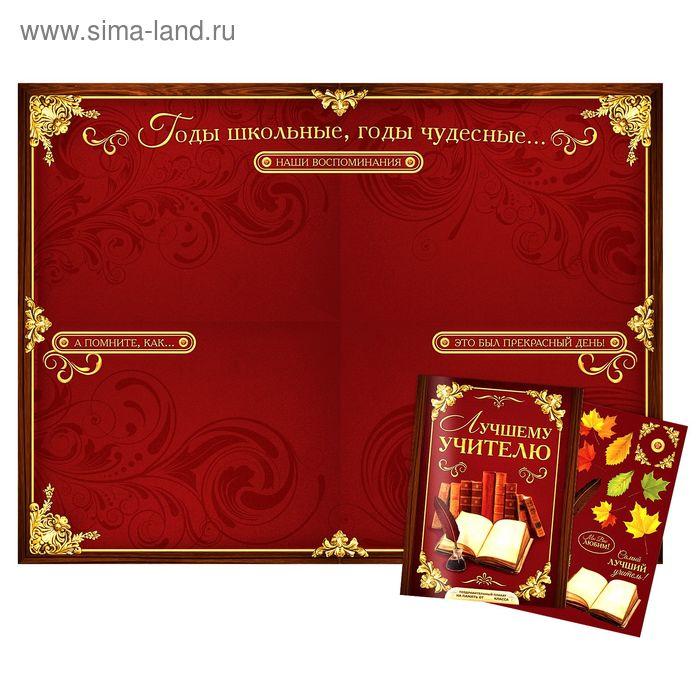 """Поздравительный плакат в папке """"Лучшему учителю"""" и наклейки"""